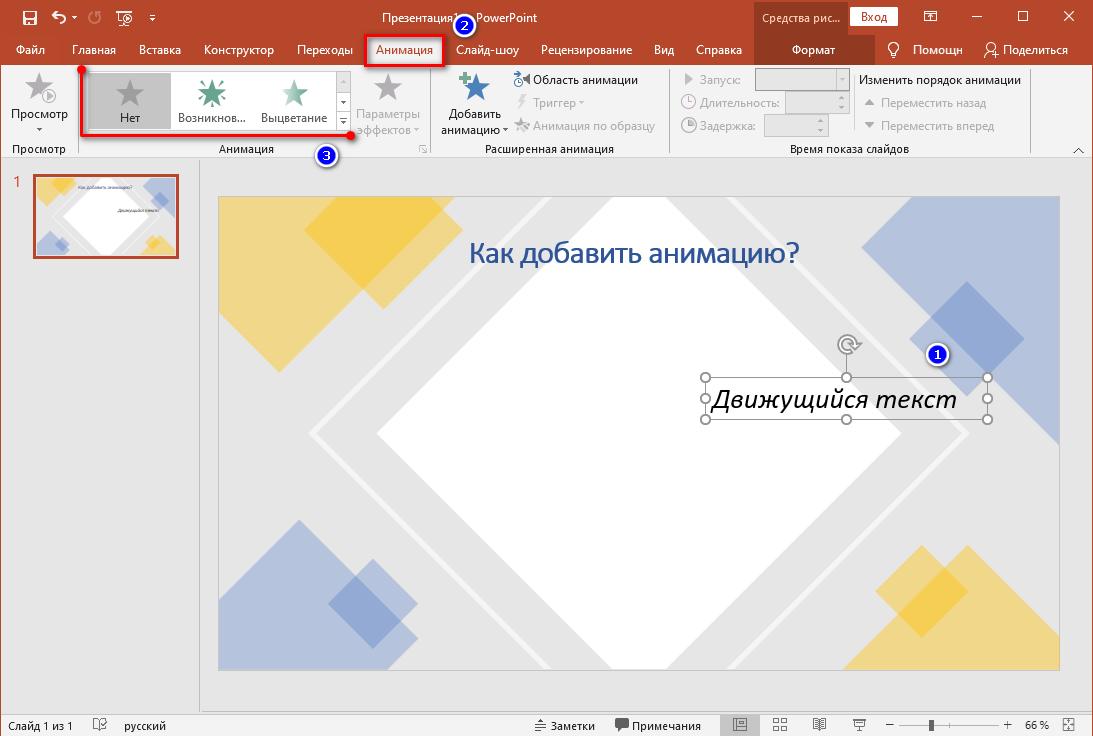Шаг 1. Анимация в PowerPoint
