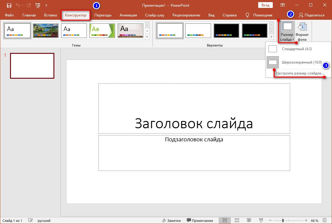 Инструкция по вертикальному расположению слайдов в PowerPoint
