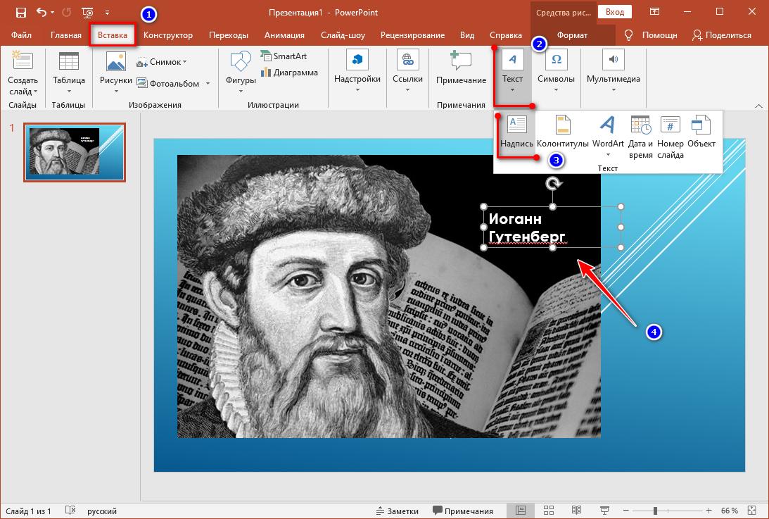 Как вставить текст в презентацию PowerPoint