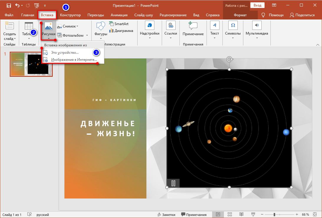 Вставка GIF-анимации в PowerPoint