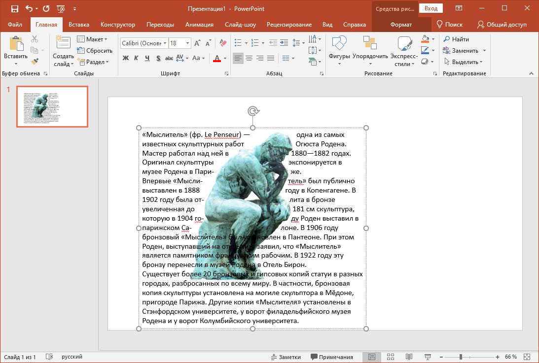 Обтекание картинки текстом в PowerPoint