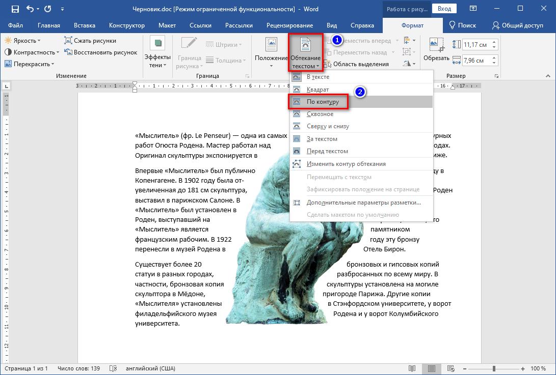 Инструкция для PowerPoint: как окружить картинку текстом