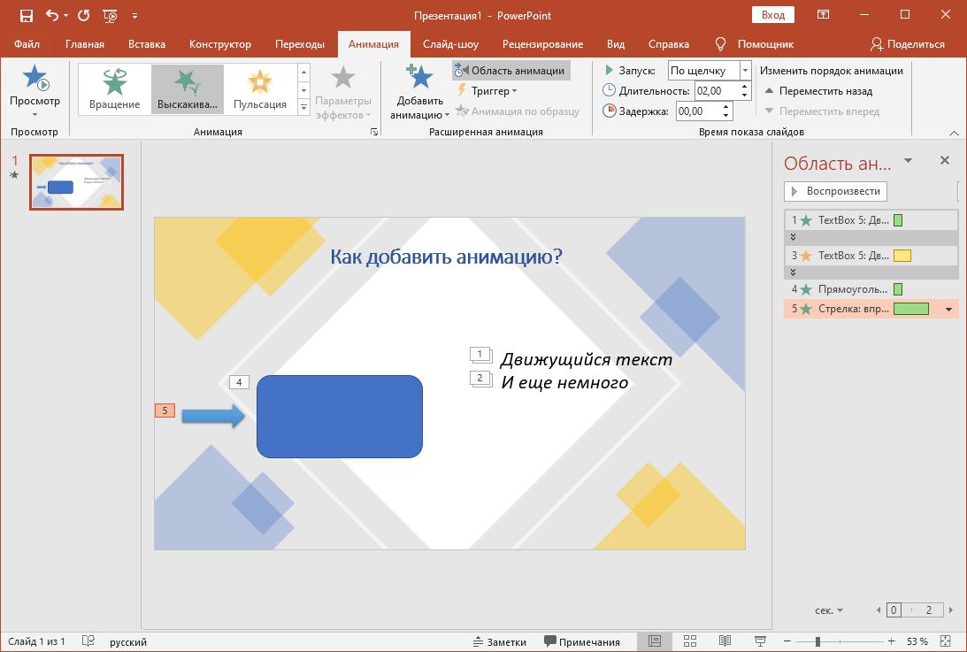 Применение анимации в PowerPoint