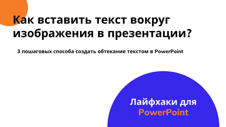 Как сделать обтекание изображе5ния текстом в презентации PowerPoint