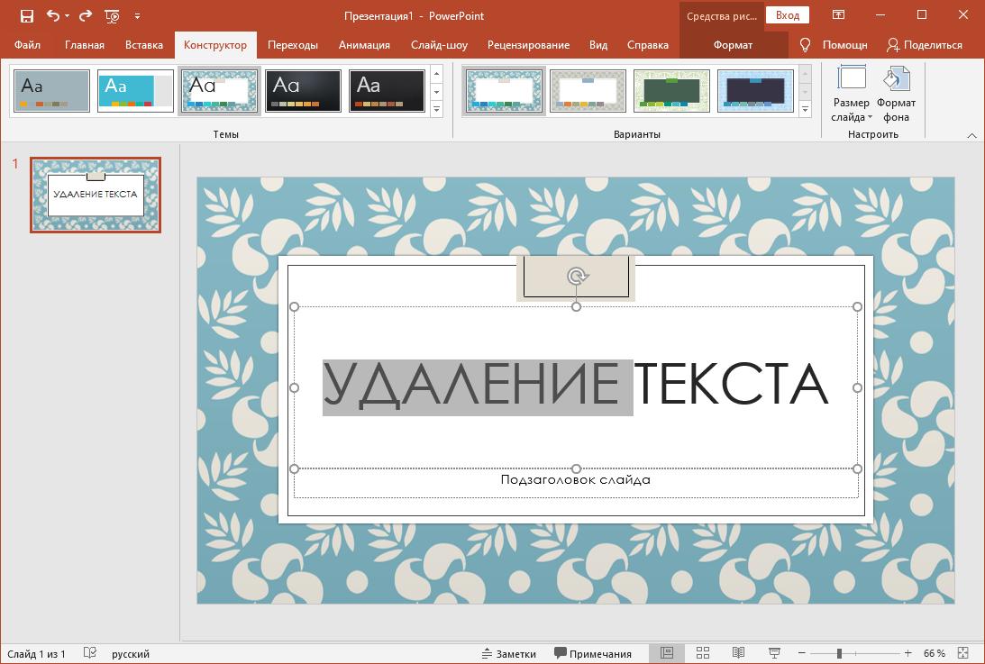 Как удалить текст в презентации