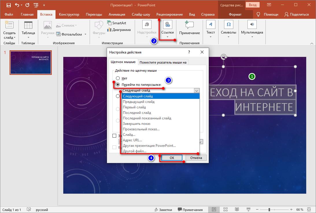 Инструкция по вставке ссылки в PowerPoint
