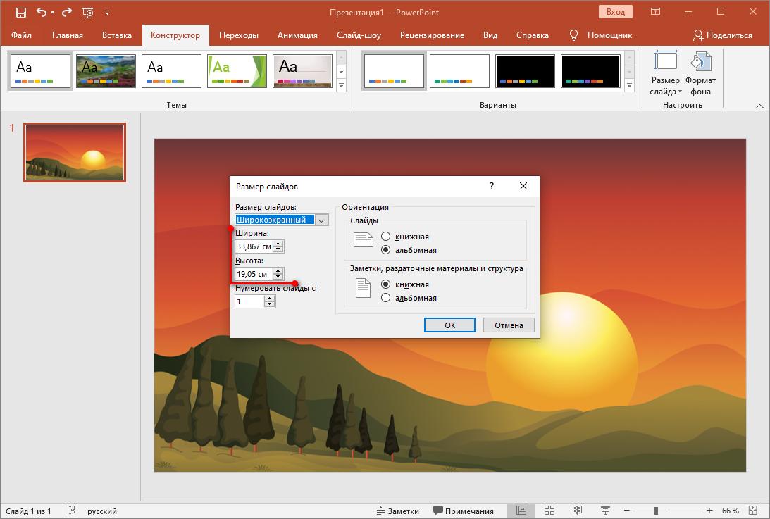 Способ изменить размер слайда в PowerPoint