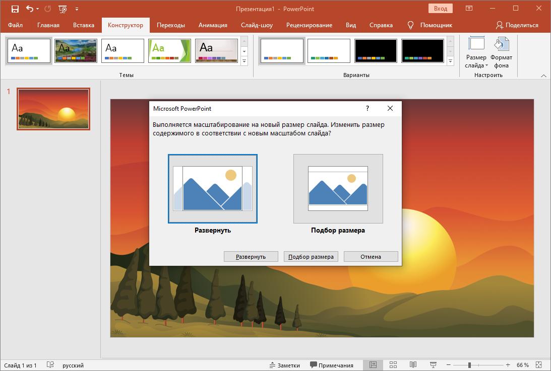 Инструкция по изменению размера слайда в PowerPoint